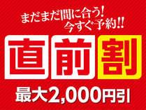 直前割!最大2000円引き