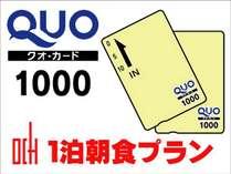 QUOカード1000円分と朝食付プラン