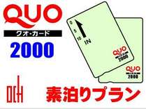 QUOカード2000円分 素泊まりプラン