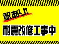 ■訳あり■ 【耐震改修工事中のフロアー】 9:00~18:00は工事中です。(素泊り)