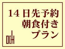 ■早割14■【朝食付】早期予約がとってもお得!