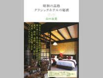 著:山口由美様 昭和の品格 クラシックホテルの秘密