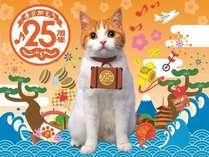 【祝★じゃらん限定】25周年おめでとう☆貯まる!使える!ポイント5倍☆朝食ブッフェ付きプラン♪