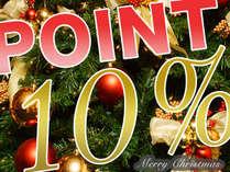 【じゃらん限定☆クリスマス】☆貯まる!使える!ポイント10%プレゼント☆朝食付プラン♪2店舗同時開催!