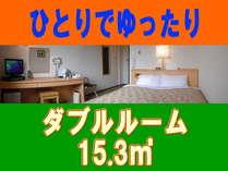 【ダブルに1名利用・平日限定】♪激安♪朝食・駐車場も無料!