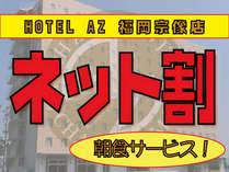 【期間限定・ネット割プラン・9月】朝食サービス!平面駐車場無料!