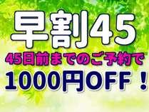 ★早割45★ステーキ付きの特選会席「煌やき-KAGAYAKI」◇45日前までのご予約で1000円オフ♪