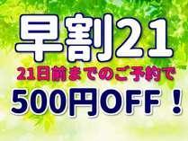 ★早割21★ステーキ付きの特選会席「煌やき-KAGAYAKI」◇21日前までのご予約で500円オフ♪