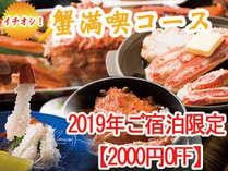 【新年2019年蟹予約限定★30日前】2000円オフ〇蟹漫喫コース〇選べる<蟹刺しORゆで蟹>焼き蟹・せいこ蟹付