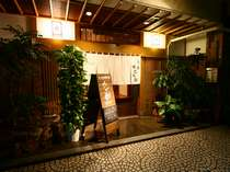 いろりの宿 角忠旅館
