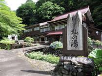 *外観/日常の喧騒から完全に隔離された里山の一軒宿。温泉と食、自然の恵みをたっぷりと堪能!