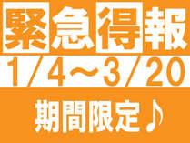 【緊急☆得報】熊肉&松茸酒付き!お料理グレードアップで6,790円!/2食付
