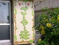 沖縄古民家和室一室をシングルで1泊利用