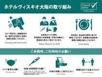 JR西日本ホテルズでは、新型コロナウイルス感染症の拡大防止・予防のため施策を実施しております。