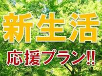 ★新生活★応援プラン <朝食付>