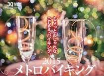 12/23,24日限定!☆クリスマスバイキング付スペシャルプラン☆