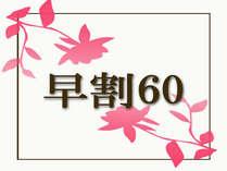 *【60日前までのご予約】で、人気のとれとれ玄海の幸プランがお得価格★
