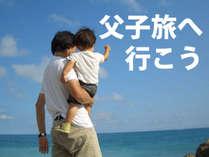 【父子旅】親子の絆旅~昼は水辺のアクティビティスポットへ行こう!