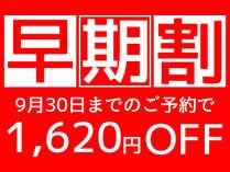 【早期割/9月30日までに予約すれば1,620円オフ!】◎かに会席プラン◎