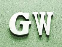 【GW/ゴールデンウィークは日本三景「天橋立」へ行こう♪】フルコースディナーと天然温泉[フレンチ]