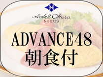 【ADVANCE 48】48日前までの早期予約(新潟県産コシヒカリの朝食付)