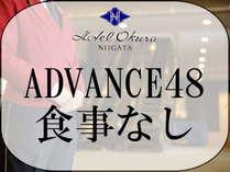 【ADVANCE 48】48日前までの早期予約(食事なし)