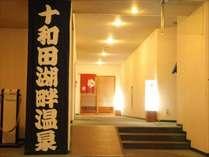 ※十和田湖畔温泉をお楽しみ下さい