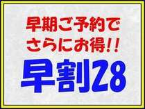 ☆,。札幌への28日前までの早期予約はこちら,。☆