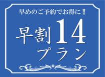 ☆,。札幌への14日前までの早期予約はこちら,。☆