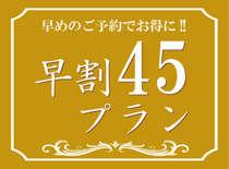 ☆,。札幌への45日前までの早期予約はこちら,。☆
