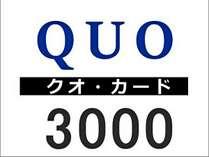 【クオカード3000円つき】●1泊朝食つきビジネスプラン●松本市へお仕事でいらっしゃるあなたへ