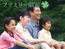 ◆ファミリー◆お子様喜ぶ特典付き♪家族で南予へのんびり旅*
