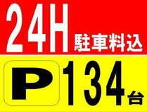 24H駐車場利用OK!