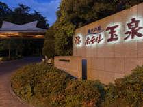 ホテル玉泉の入口