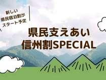 長野県民割対象施設