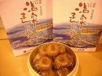 ホテル オリジナル≪温泉まんじゅう≫客室のお茶菓子で大好評♪売店でも販売中!!