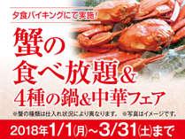【蟹の食べ放題と4種の鍋&中華】フェア 1泊2食バイキングプラン【90分飲み放題付】