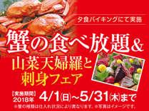 蟹の食べ放題&山菜天婦羅と刺身フェア