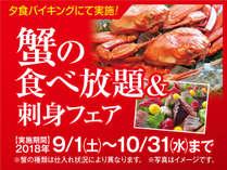 蟹の食べ放題&刺身フェア