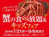 期間限定!蟹の食べ放題&キッズフェア開催!