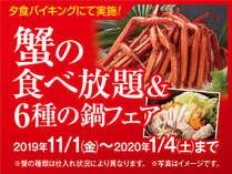 期間限定!蟹の食べ放題&6種の鍋フェア