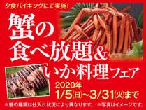 蟹の食べ放題&いか料理フェア