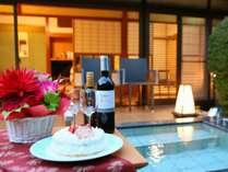 【お誕生日・記念日】別邸「緑涌」のアニバーサリープラン☆優雅な庭園露天風呂付客室でサプライズ