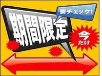 【じゃらん限定!健康イオン水付き】健康朝食・駐車場無料
