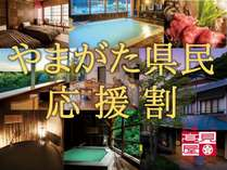【やまがた県民応援割】名湯一門 高見屋グループ 地元応援企画!