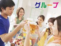 同窓会・女子会・誕生会…グループで楽しむならコチラ♪<個室食>特典有
