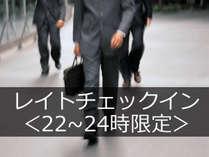 【22時~24時限定イン】レイトチェックインでオトクに≪素泊まり≫♪(24時間入浴OK)