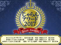 ★じゃらんアワード2017年度 受賞 ありがとうございます★