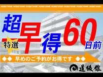 【60日前までのご予約】特選料理プラン