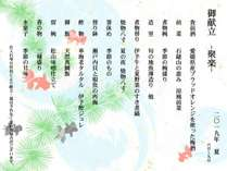 【2019年夏】お部屋食プラン 聚楽